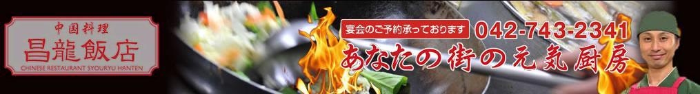 手作り餃子の本格中華!相模大野 中華料理 昌龍飯店
