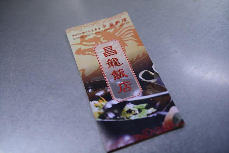 昌龍飯店 宴会 チラシ