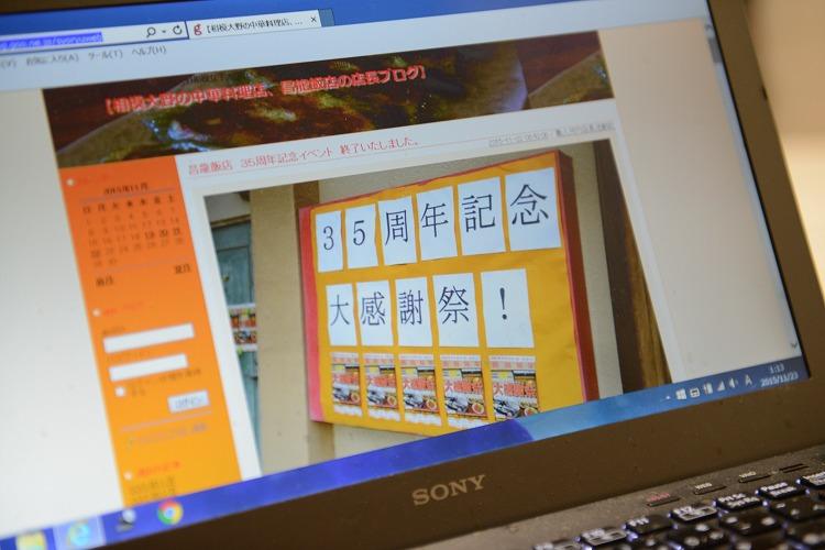 昌龍飯店ブログ10周年