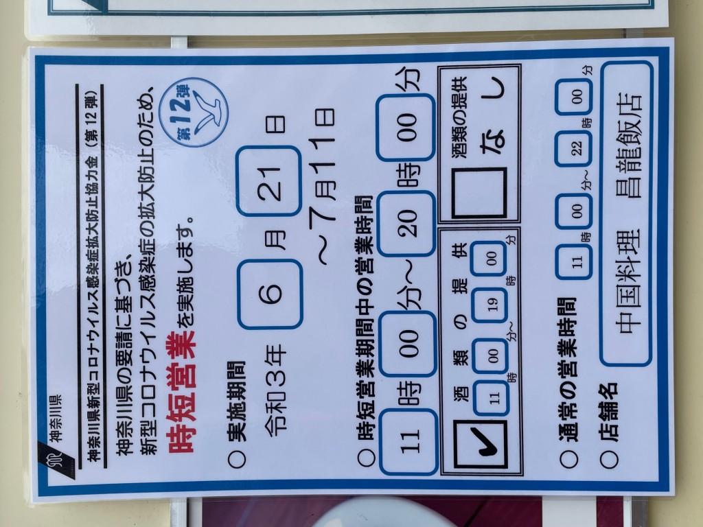 コロナ第12弾昌龍